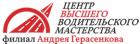 Филиал Центра высшего водительского мастерства проф. Цыганкова