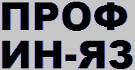 Центр изучения иностранных языков «ПРОФ. ИН-ЯЗ»