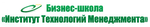 Бизнес-школа «Институт Технологий Менеджмента»
