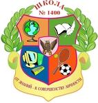 Средняя общеобразовательная школа N 1400