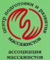 Центр подготовки и развития массажистов, г. Санкт-Петербург