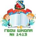 Школа № 1413