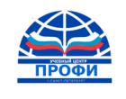 «Профи», многопрофильный учебный центр