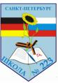 Средняя общеобразовательная школа N 223 с углубленным изучением немецкого языка