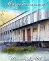 Средняя общеобразовательная школа N 461