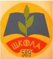 Средняя общеобразовательная школа N 589