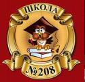 Средняя общеобразовательная школа № 208