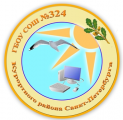 Средняя общеобразовательная школа N 324