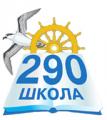 Средняя общеобразовательная школа N 290