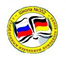 Средняя общеобразовательная школа N 352 с углубленным изучением немецкого языка