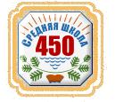 Средняя общеобразовательная школа N 450
