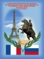 Средняя общеобразовательная школа № 351 с углубленным изучением французского языка