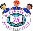 Средняя общеобразовательная школа N 75 с углубленным изучением немецкого языка