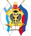 Средняя общеобразовательная школа N 23 с углубленным изучением финского языка