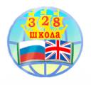 Средняя общеобразовательная школа N 328 с углубленным изучением английского языка