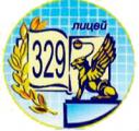 Лицей N 329