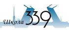 Средняя общеобразовательная школа N 339