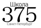 Общеобразовательное учреждение школа № 375 с углубленным изучением английского языка
