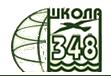 Средняя общеобразовательная школа N 348