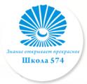 Средняя общеобразовательная школа N 574