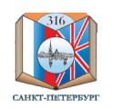 Средняя общеобразовательная школа N 316 с углубленным изучением английского языка