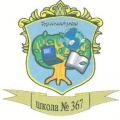Средняя общеобразовательная школа N 367