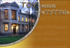 Средняя общеобразовательная школа с углубленным изучением предметов музыкального цикла «Тутти»