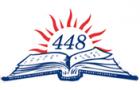 Средняя общеобразовательная школа N 448
