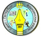 Средняя общеобразовательная школа N 603