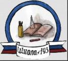 Средняя общеобразовательная школа № 193