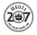 Средняя общеобразовательная школа N 207 с углубленным изучением английского языка