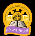 Средняя общеобразовательная школа N 308 с углубленным изучением математики
