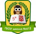 Средняя общеобразовательная школа N 612