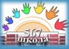 Средняя общеобразовательная школа N 567