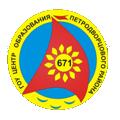 Центр образования N 671