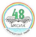 Средняя общеобразовательная школа N 48