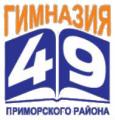 Гимназия N 49