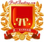 Высшая банковская школа «ПрофБанкинг»