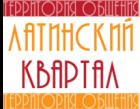 Центр изучения романских языков «Латинский Квартал»