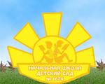 Начальная школа - детский сад N 1674