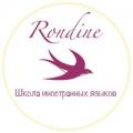 Школа иностранных языков «Rondine»