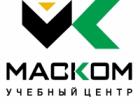 Учебный центр безопасности информации «МАСКОМ»