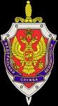 Ставропольский филиал Голицынского пограничного института ФСБ России