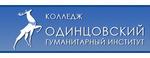 Колледж Одинцовского гуманитарного  университета