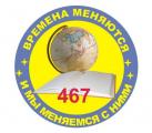 Средняя общеобразовательная школа N 467