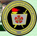 ВКА им. Можайского. Череповецкий военный инженерный институт радиоэлектроники