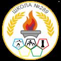 Школа-интернат № 289 с углубленным изучением предмета «физическая культура»