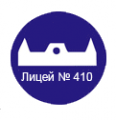 Лицей N 410