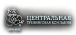 Центральная тренинговая компания