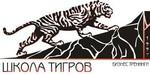 Школа тигров